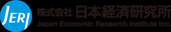 株式会社 日本経済研究所